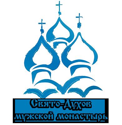Свято-Духов мужской монастырь, село Задушное Новосильского района