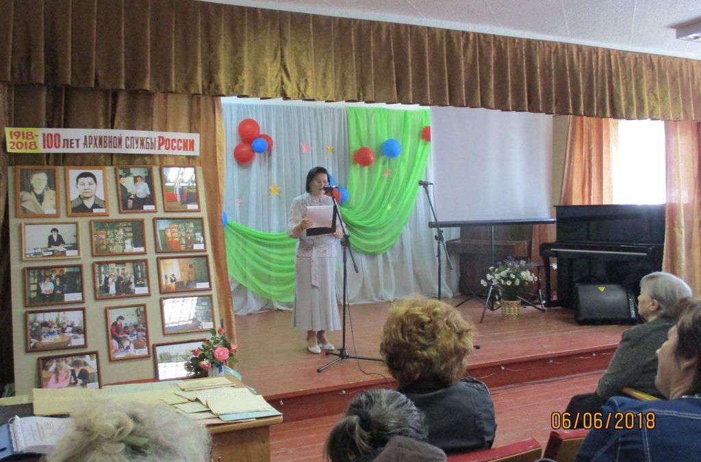«100-летие архивной службы России»